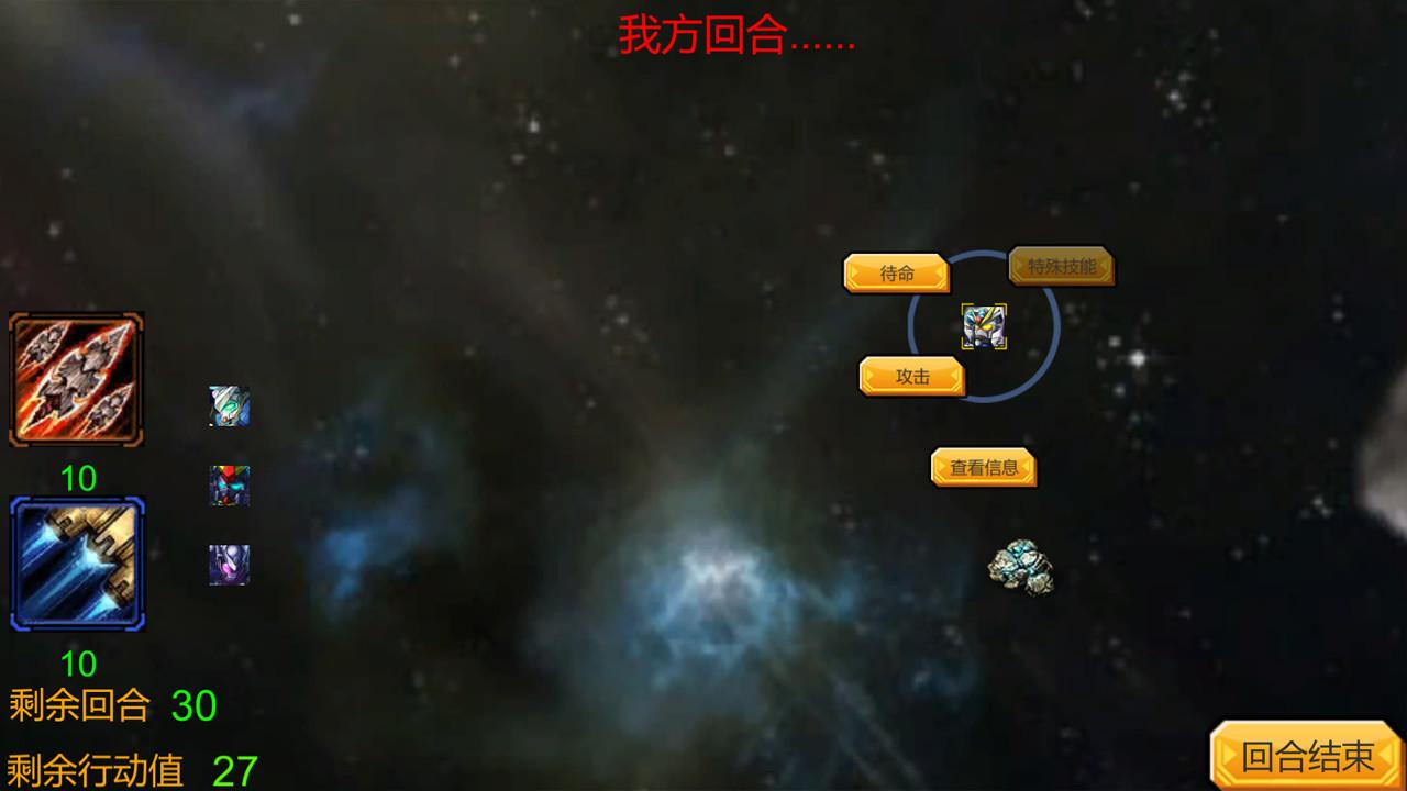 超级机甲战争OL 中文版