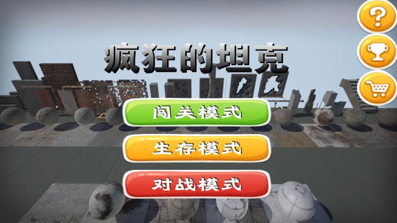 疯狂的坦克 中文版