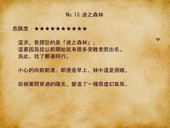 少女与魔女 中文版