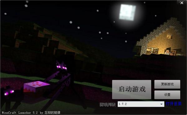 我的世界1.31.5中文版 电脑版