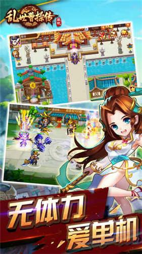 乱世曹操传(即时战斗类RPG游戏)