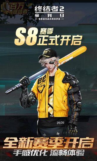 终结者2:审判日(射击手游)