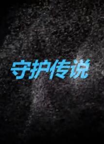 凡人飞仙 中文版