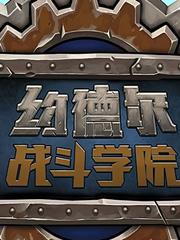 巫师:昆特牌 中文版