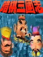 游戏王:国际版2 中文版