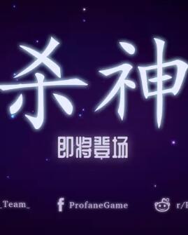 人渣v2.39 中文版