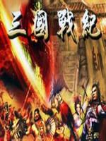 三国战纪无限连招版