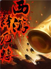 三国志2曹仁完美版