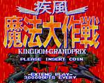 能源战警 中文版