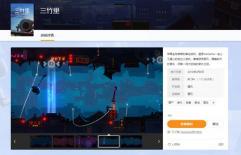 腾讯出品的解谜游戏《三竹里》上架WeGame 完全免费