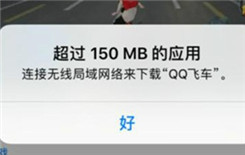 iOS12 超过150MB的应用怎么用流量
