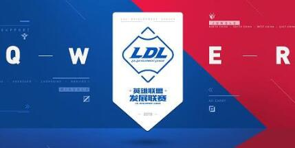 2019LDL夏季赛SG vs YM第一场比赛视频