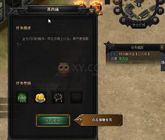 XY游戏《蓝月传奇》全剧情主线流程攻略:拜访首饰店