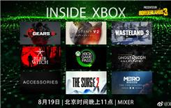Inside Xbox科隆特辑23点播出 展示《战争机器5》新模式