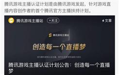 斗鱼大力支持腾讯游戏主播认证计划