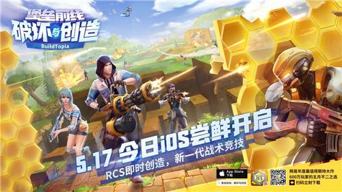 网易首款RCS射击手游《堡垒前线:破坏与创造》今日App Store独家首发