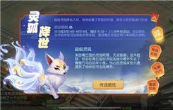 萌动三界《梦幻西游》手游全新神兽超级灵狐Q萌来袭